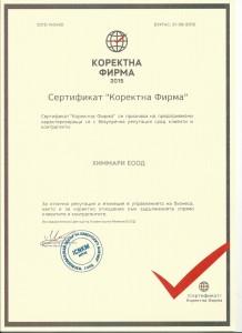 Сертификат Коректна фирма