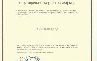 Сертификат-Коректна-фирма
